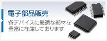 電子部品販売 各デバイスに最適な部材を豊富に在庫しております